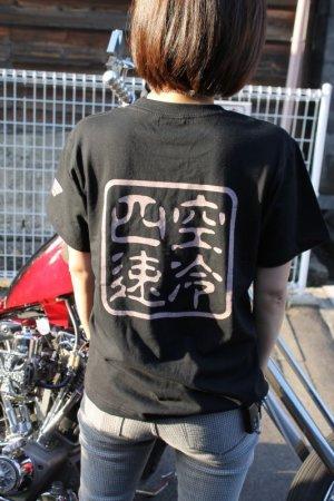 画像1: 空冷四速Tシャツ  Lサイズ