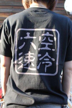 画像1: 空冷六速Tシャツ Mサイズ