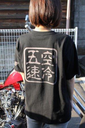 画像1: 空冷五速Tシャツ Lサイズ